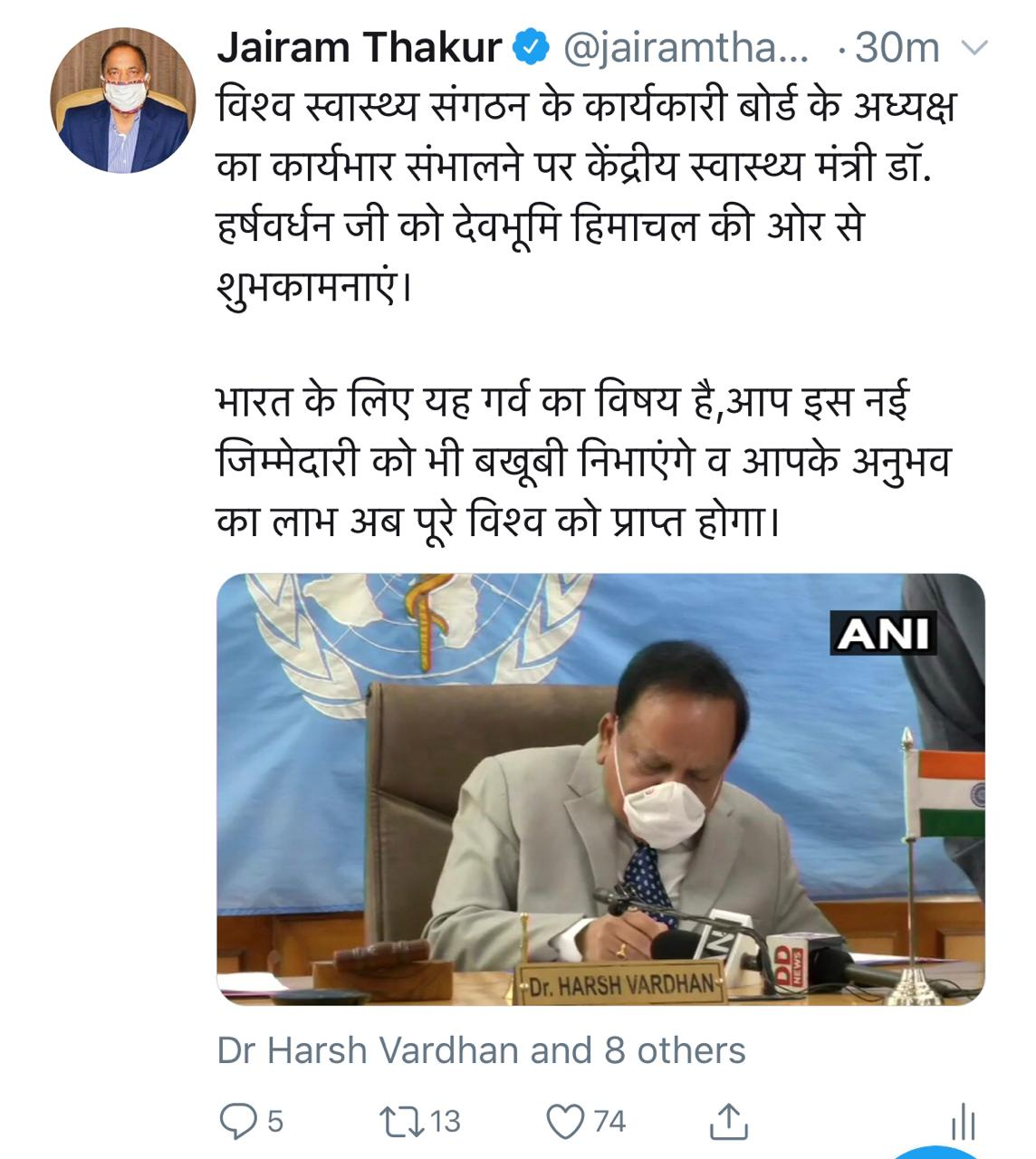 CM congratulates Dr. Harsh Vardhan for taking over as WHO Executive Board Chairman